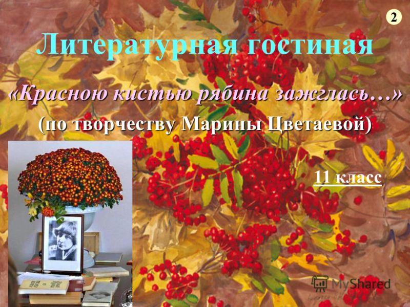 Литературная гостиная «Красною кистью рябина зажглась…» (по творчеству Марины Цветаевой) 2 11 класс