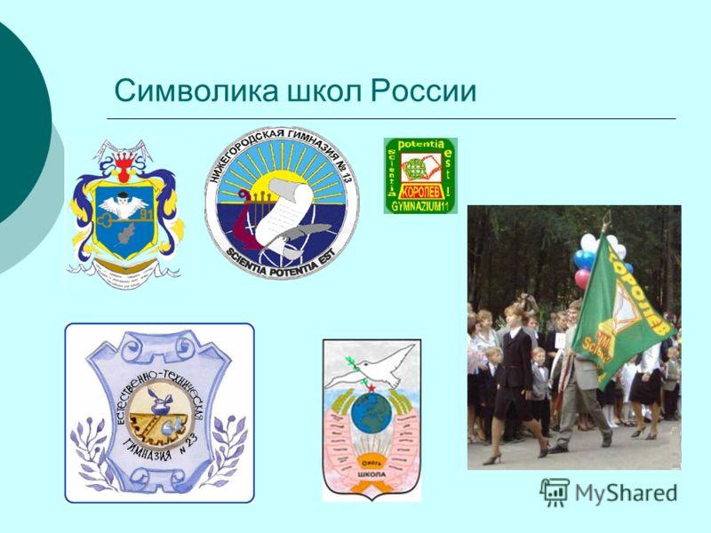 Символика школ России