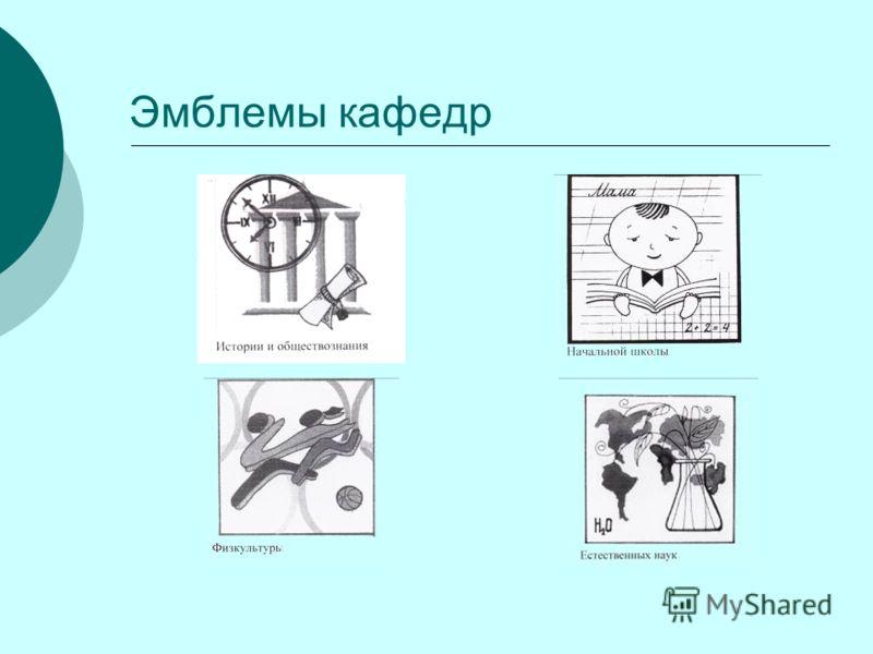 Эмблемы кафедр