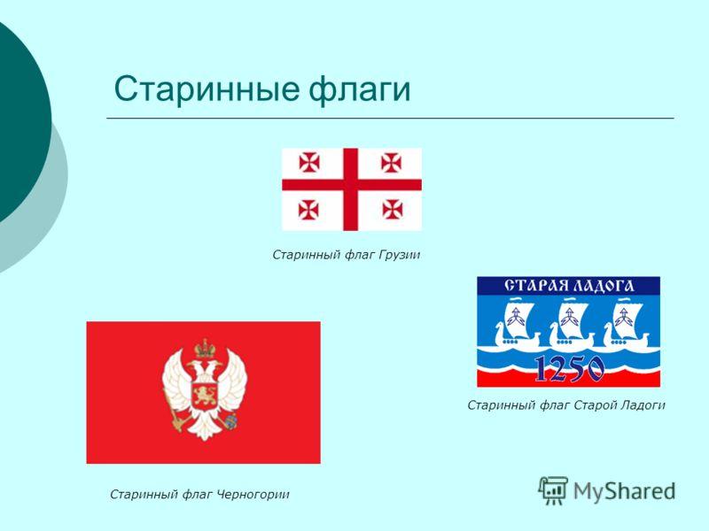 Старинные флаги Старинный флаг Старой Ладоги Старинный флаг Грузии Старинный флаг Черногории