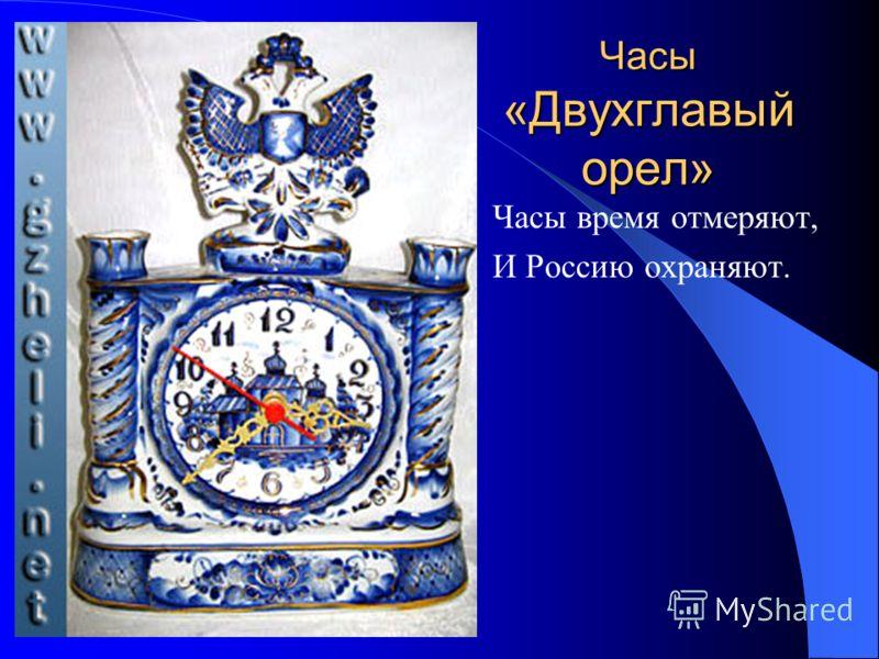 Часы «Двухглавый орел» Часы время отмеряют, И Россию охраняют.