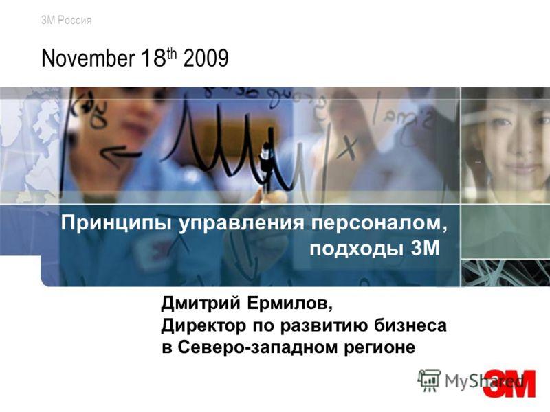 1 3M Россия © 3M 2009. Все права защищены.© 3M 2007. All Rights Reserved. Принципы управления персоналом, подходы 3М November 18 th 2009 Дмитрий Ермилов, Директор по развитию бизнеса в Северо-западном регионе