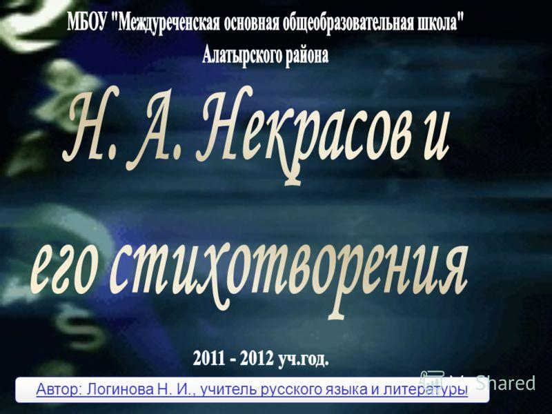 Автор: Логинова Н. И., учитель русского языка и литературы