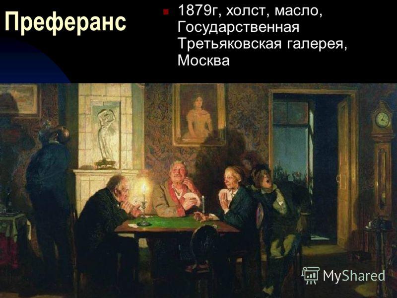 Преферанс 1879г, холст, масло, Государственная Третьяковская галерея, Москва