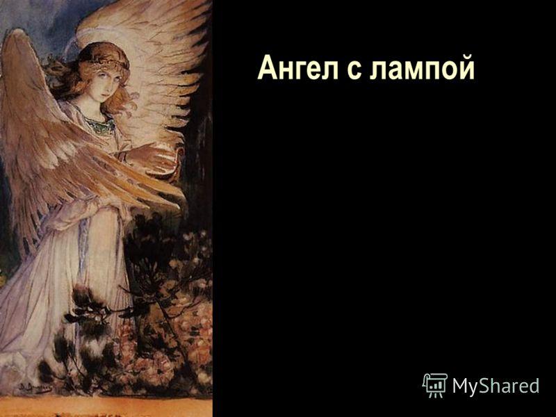 Ангел с лампой