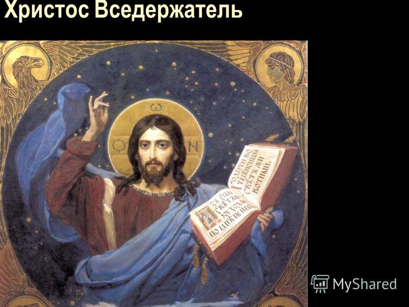 Христос Вседержатель