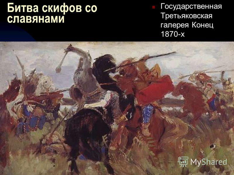 Битва скифов со славянами Государственная Третьяковская галерея Конец 1870-х