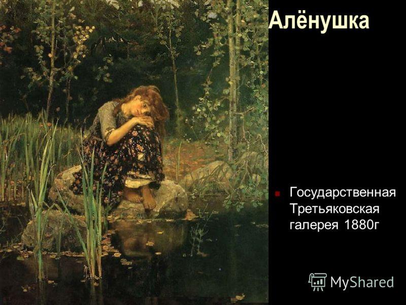 Алёнушка Государственная Третьяковская галерея 1880г