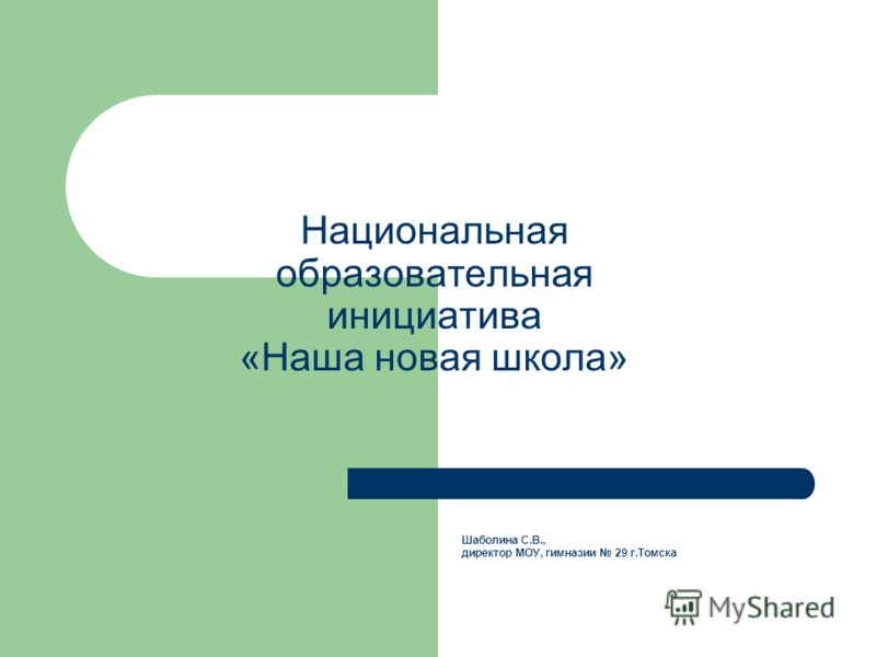 Национальная образовательная инициатива «Наша новая школа» Шаболина С.В., директор МОУ, гимназии 29 г.Томска