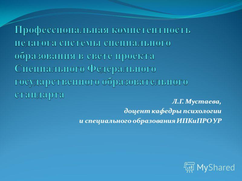Л.Г. Мустаева, доцент кафедры психологии и специального образования ИПКиПРО УР