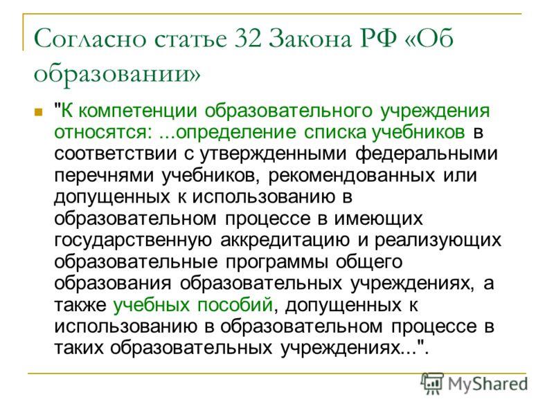Согласно статье 32 Закона РФ «Об образовании»