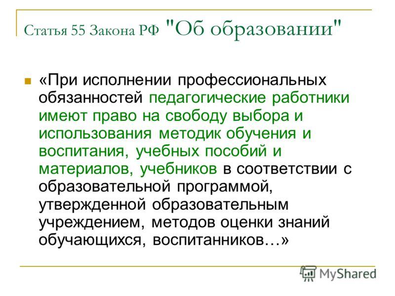 Статья 55 Закона РФ