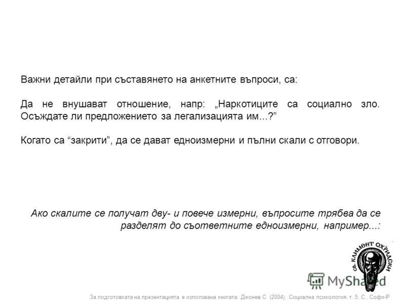 За подготовката на презентацията е използвана книгата: Джонев С. (2004), Социална психология, т. 5, С., Софи-Р Важни детайли при съставянето на анкетните въпроси, са: Да не внушават отношение, напр: Наркотиците са социално зло. Осъждате ли предложени