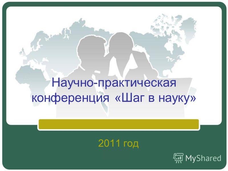 Научно-практическая конференция «Шаг в науку» 2011 год