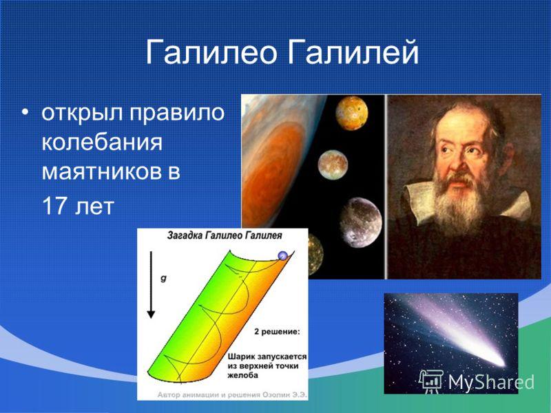 Галилео Галилей открыл правило колебания маятников в 17 лет