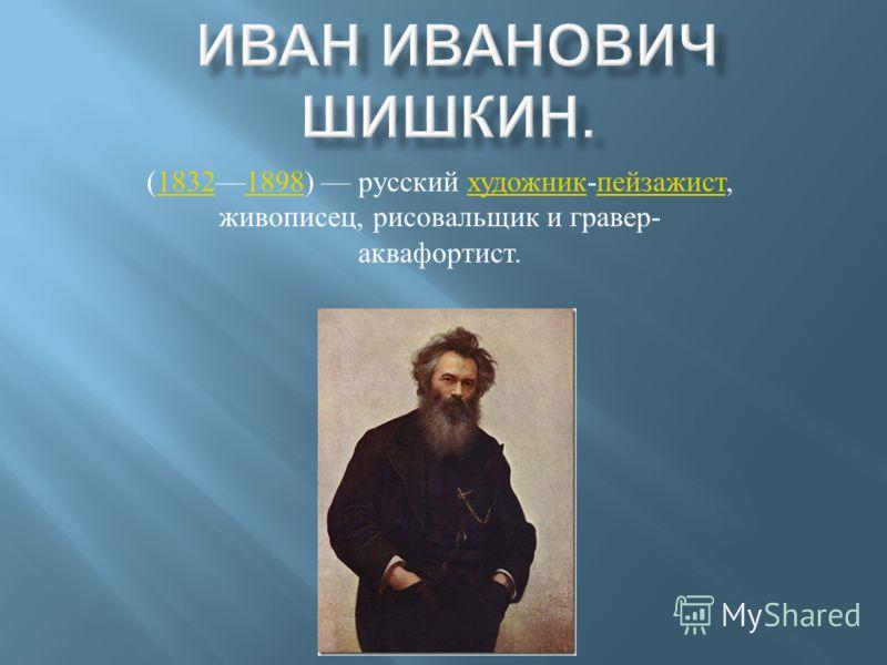 (18321898) русский художник - пейзажист, живописец, рисовальщик и гравер - аквафортист.18321898 художник пейзажист
