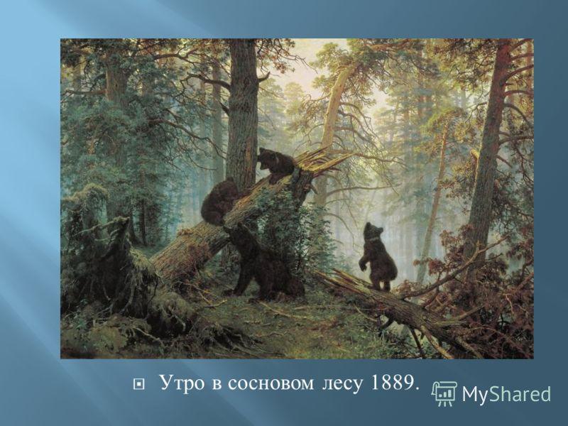 Утро в сосновом лесу 1889.