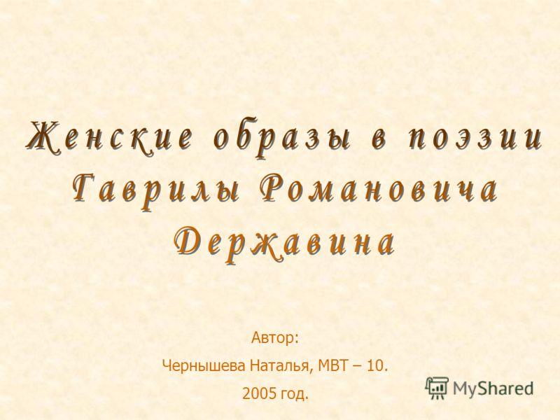 Автор: Чернышева Наталья, МВТ – 10. 2005 год.