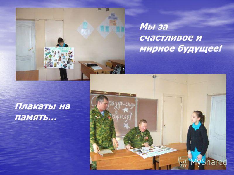 Мы за счастливое и мирное будущее! Плакаты на память…