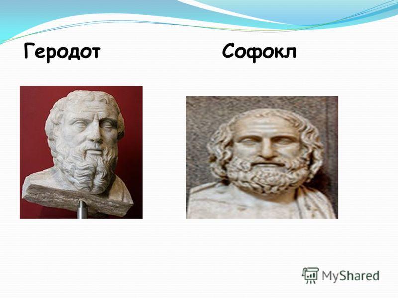 Геродот Софокл