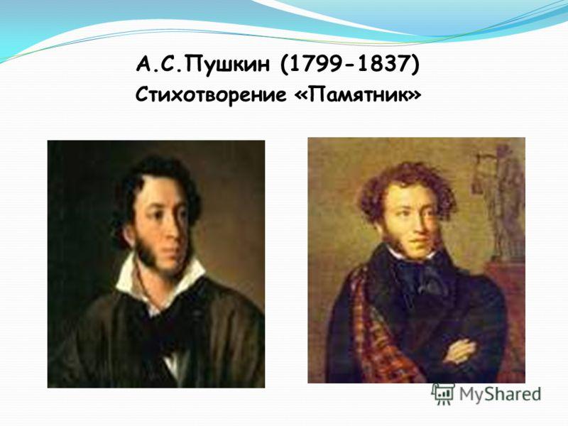 А.С.Пушкин (1799-1837) Стихотворение «Памятник»