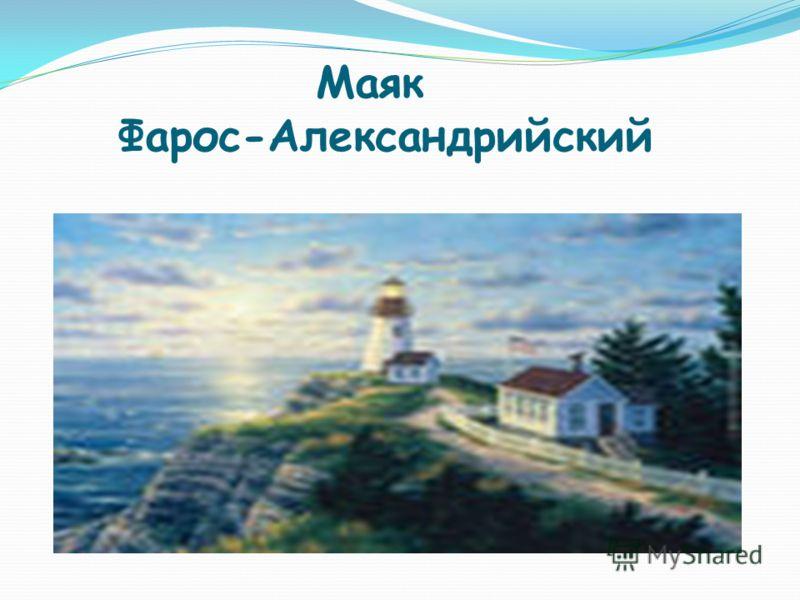 Маяк Фарос-Александрийский