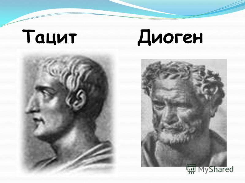 Тацит Диоген