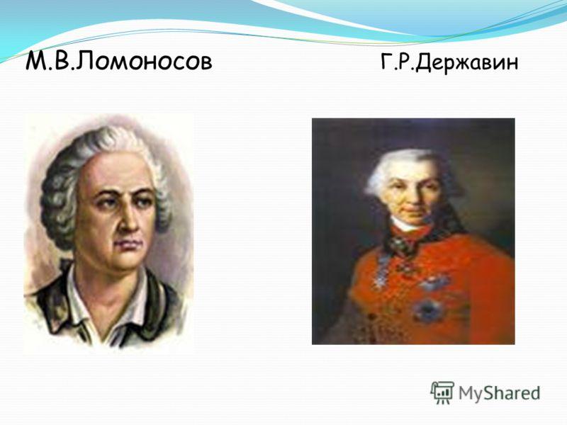 М.В.Ломоносов Г.Р.Державин
