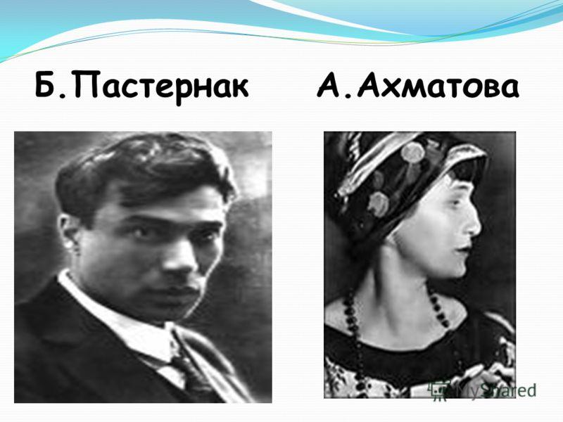Б.Пастернак А.Ахматова