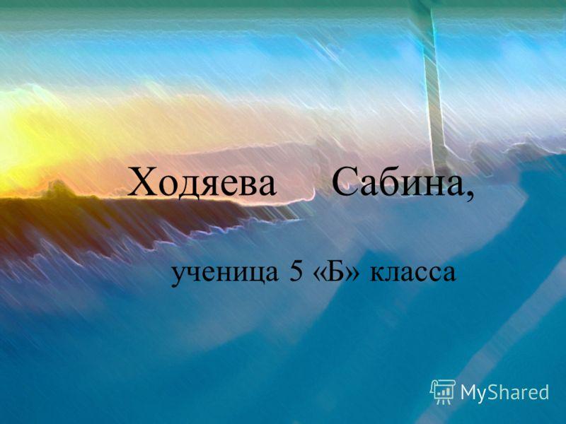 Ходяева Сабина, ученица 5 «Б» класса
