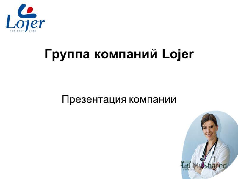 www.lojer.com Группа компаний Lojer Презентация компании