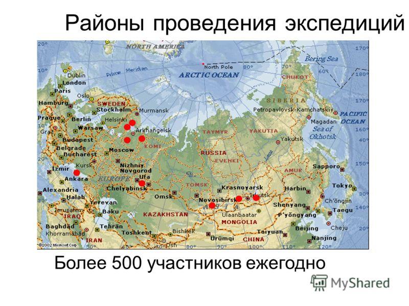 Районы проведения экспедиций Более 500 участников ежегодно