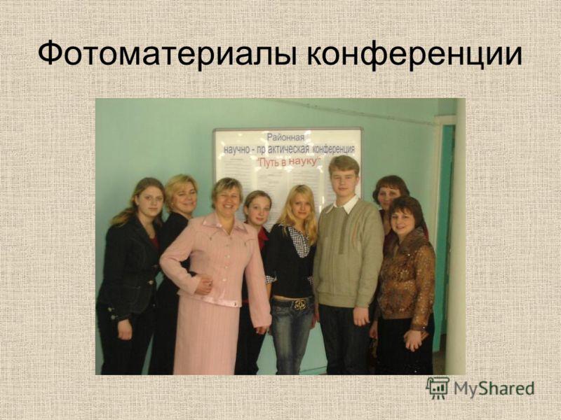 Фотоматериалы конференции