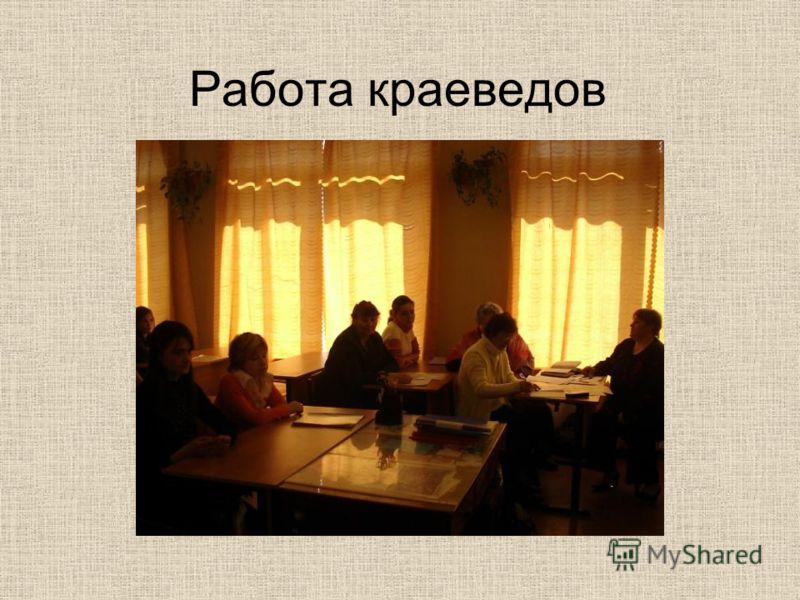 Работа краеведов