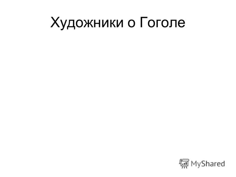 Художники о Гоголе