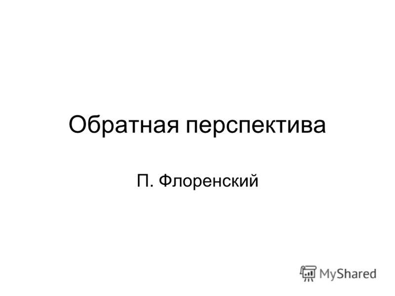 Обратная перспектива П. Флоренский