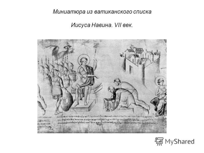 Миниатюра из ватиканского списка Иисуса Навина. VII век.