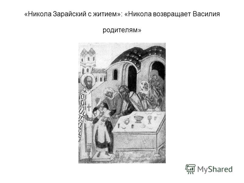 «Никола Зарайский с житием»: «Никола возвращает Василия родителям»