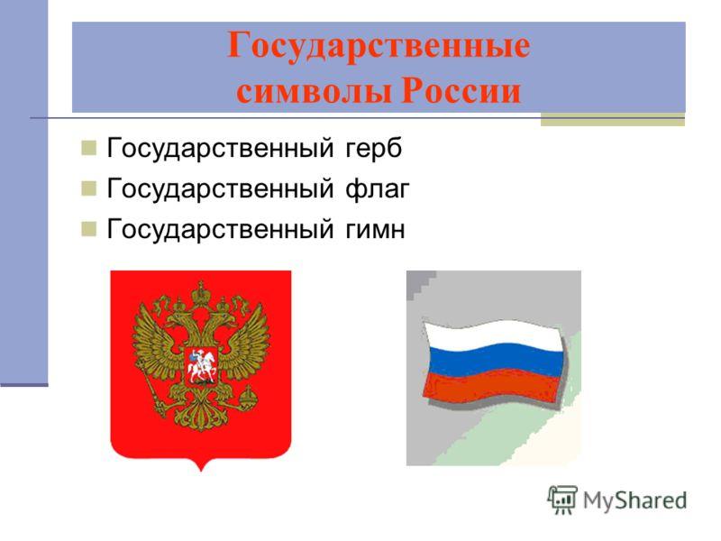 Государственные символы России Государственный герб Государственный флаг Государственный гимн