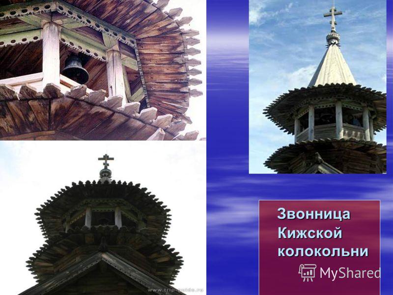 Звонница Кижской колокольни Звонница Кижской колокольни