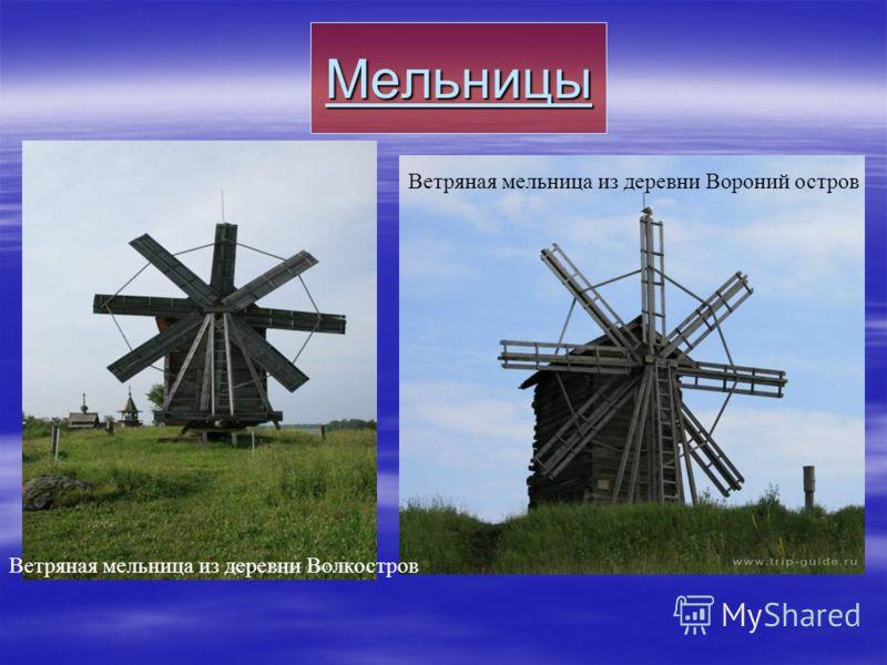 Мельницы Ветряная мельница из деревни Вороний остров Ветряная мельница из деревни Волкостров