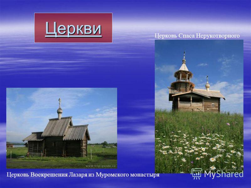Церкви Церковь Воскрешения Лазаря из Муромского монастыря Церковь Спаса Нерукотворного