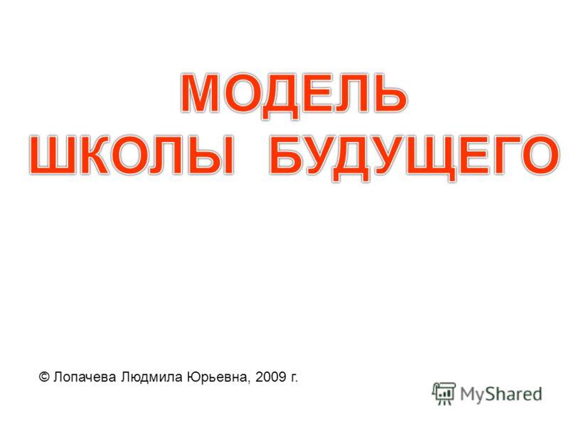 © Лопачева Людмила Юрьевна, 2009 г.