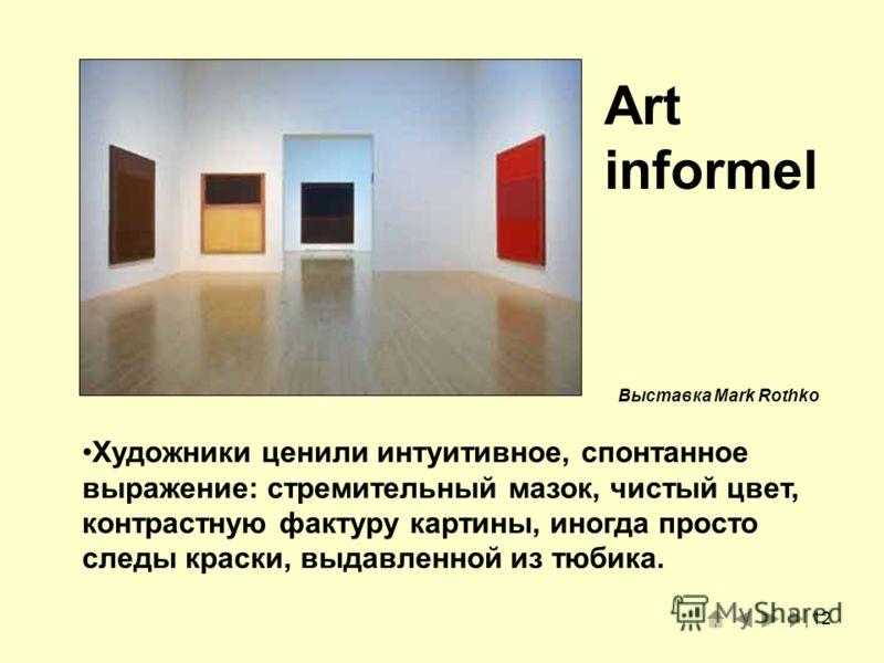 12 Art informel Художники ценили интуитивное, спонтанное выражение: стремительный мазок, чистый цвет, контрастную фактуру картины, иногда просто следы краски, выдавленной из тюбика. Выставка Mark Rothko