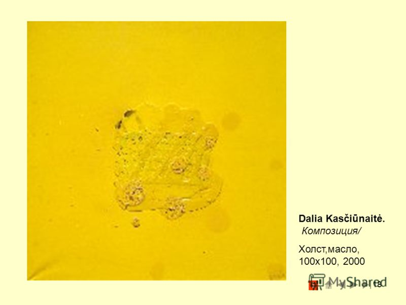 18 Dalia Kasčiūnaitė. Композиция/ Холст,масло, 100x100, 2000