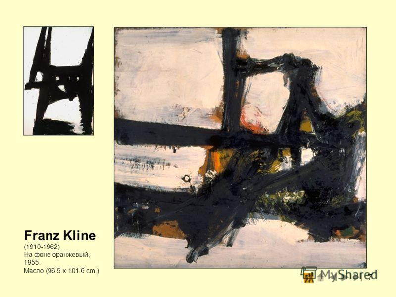 7 Franz Kline (1910-1962) На фоне оранжевый, 1955. Масло (96.5 x 101.6 cm.)