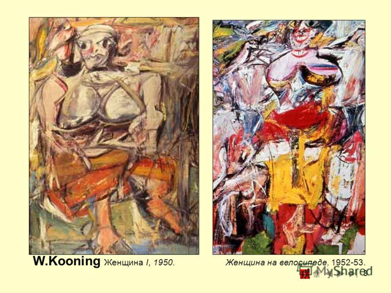 8 W.Kooning Женщина I, 1950.Женщина на велосипеде, 1952-53.
