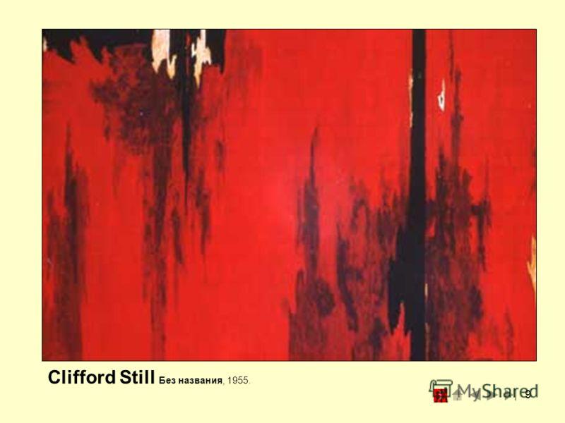 9 Clifford Still Без названия, 1955.