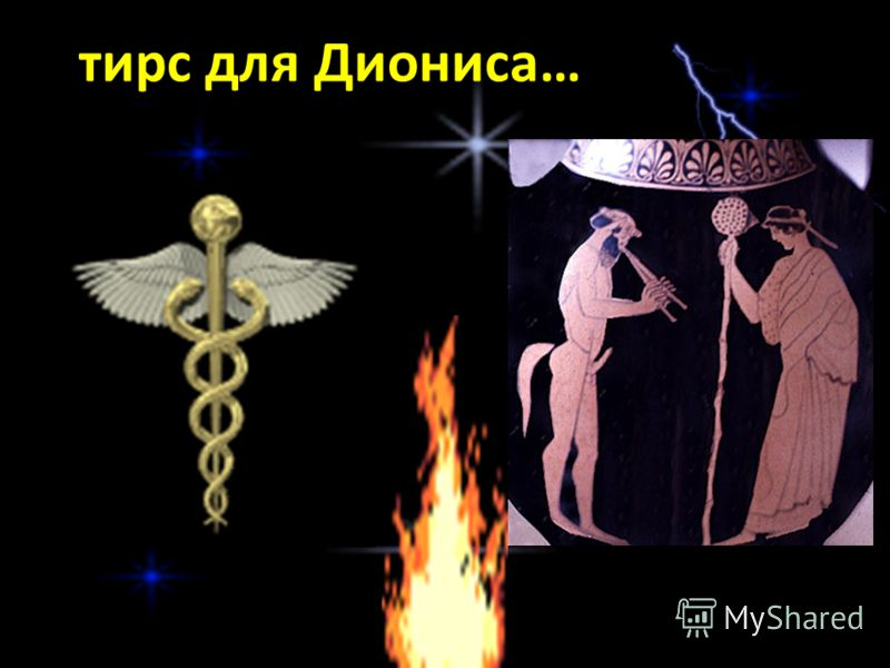 эгиду и скипетр для Зевса…