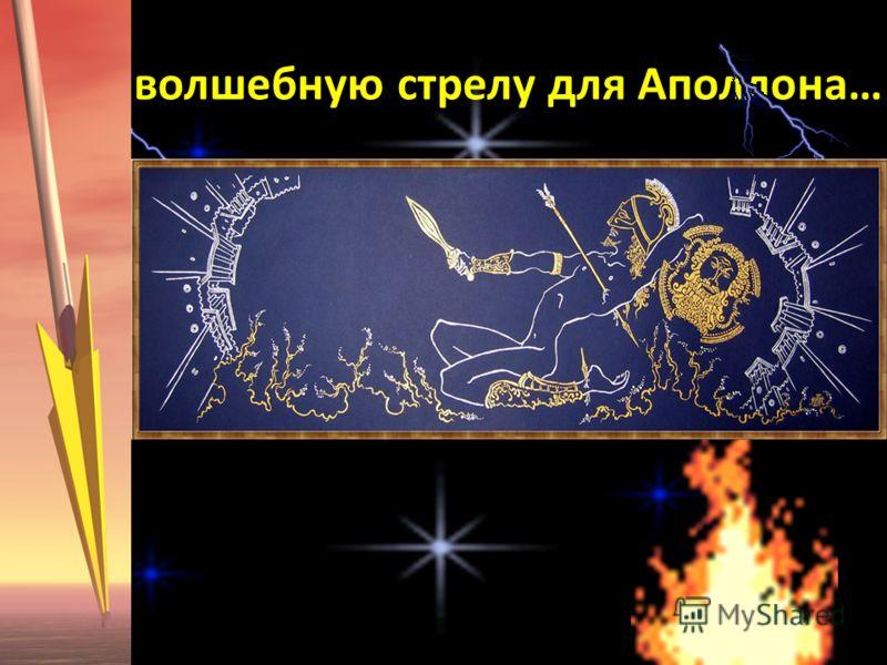 золотую колесницу для Гелиоса…